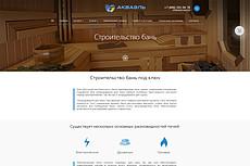Сделаю сайт на Вордпресс 26 - kwork.ru
