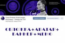 Оформление группы Вконтакте. Обложка, меню Вконтакте 75 - kwork.ru