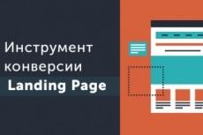 Настрою Яндекс.Метрику 22 - kwork.ru