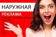 Разработаю дизайн наружной рекламы 14 - kwork.ru