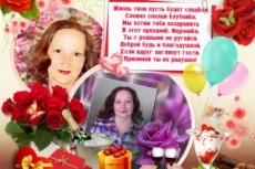 Превращу фото в открытку 6 - kwork.ru