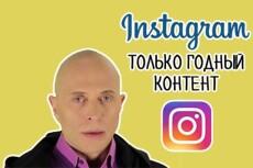 Уникальный постинг для ВК 4 - kwork.ru