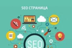 Robots.TXT заставит поисковые системы полюбить ВАШ сайт настройки 5 - kwork.ru