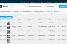Интернет-магазин под ключ 7 - kwork.ru