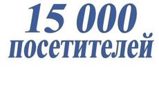 Приведу 1500 целевых посетителей 15 - kwork.ru