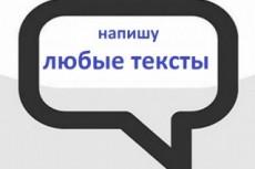 Напишу вам текст в кратчайшие сроки 19 - kwork.ru
