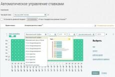 Рабочий интернет-магазин на платформе за 2 дня 20 - kwork.ru