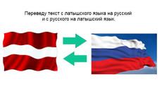Сделаю литературный перевод текста с итальянского на русский 7 - kwork.ru