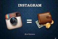 5000 подписчиков в Instagram. Также лайки, просмотры, комментарии 2 - kwork.ru