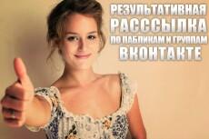 настрою тизерную рекламу под ключ 3 - kwork.ru