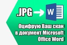 Переведу Ваш логотип из растровой графики в вектор 3 - kwork.ru