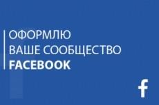 Оформление страницы facebook 10 - kwork.ru