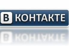 Размещу ваше объявление с фото и текcтом в 500 группах соцсетей VK 7 - kwork.ru