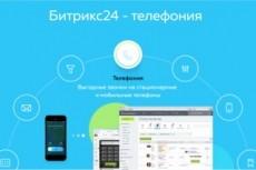 Прослушка и оценка звонков 18 - kwork.ru
