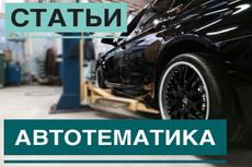 Напишу статью для вашего сайта 10 - kwork.ru