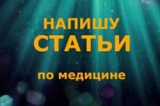 Напишу статью на тему РПП 8 - kwork.ru
