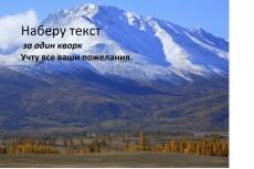 Набор текста в word с pdf, jpg, djvu 11 - kwork.ru
