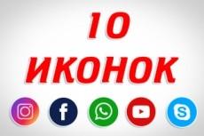 Сделаю 7 иконок для Вашего сайта или приложения на любую тематику 23 - kwork.ru