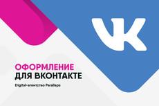 Красиво оформлю ваш канал на Ютубе 84 - kwork.ru