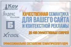 Сбор ключевых слов для контекстной рекламы или семантического ядра 11 - kwork.ru