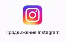 Раскрутка Инстаграм аккаунта 6 - kwork.ru
