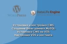 Установка движка DLE на хостинг 4 - kwork.ru
