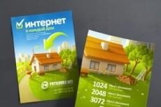 Дизайн-макет листовки или брошюры 13 - kwork.ru
