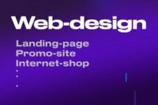 Нарисую дизайн сайта, landing page 21 - kwork.ru