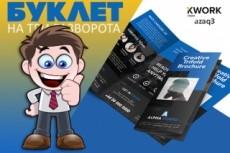 Буклеты, свежие буклеты 18 - kwork.ru