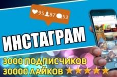 Сделаю 10. 000 лайков на разные фото в Instagram 23 - kwork.ru