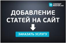 Поиск видео для статьи 4 - kwork.ru