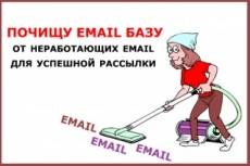 2 в 1 - Красивый шаблон письма+ email рассылка 3 - kwork.ru