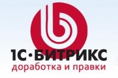 Установка шаблона WordPress 37 - kwork.ru