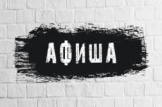 Дизайн открытки любого размера 17 - kwork.ru