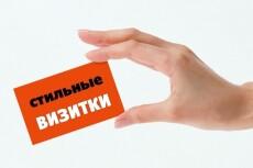 Дизайн визитной карты 9 - kwork.ru