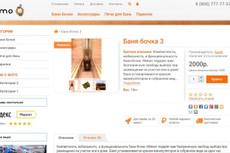 Доработка сайтов Опенкарт, Opencart 14 - kwork.ru
