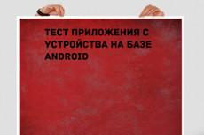 Пользовательское тестирование сайта, приложений на Android, программ 15 - kwork.ru