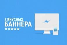 Сделаю 2 баннера 23 - kwork.ru