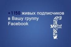 1000+ живых участников в группу Facebook 21 - kwork.ru