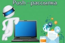 Рассылаю сообщения через интернет 7 - kwork.ru