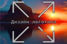 Отрисовка простых логотипов  в векторе по вашему эскизу 13 - kwork.ru