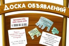 Размещу ваше объявление или вакансию на 30 досках вручную 31 - kwork.ru