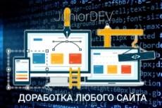 Доработаю Ваш сайт на движках OpenCart Wordpress Dle и других 3 - kwork.ru