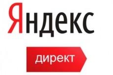 Полная настройка контекстной рекламы! Yandex/Google 22 - kwork.ru
