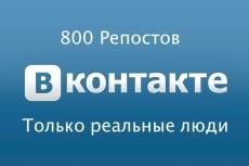 1500 Лайков только от живых людей 5 - kwork.ru