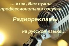 Озвучивание, дикторский женский голос 20 - kwork.ru