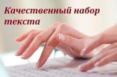 Наберу сканированный текст, с фотографий или сайтов, быстро, грамотно 8 - kwork.ru