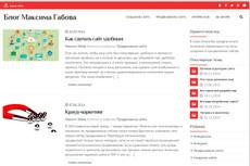 Напишу рекламную статью в своем блоге 3 - kwork.ru