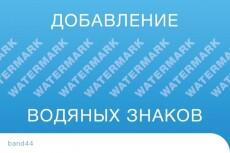 Проставлю водяные знаки (watermark) на 10000 ваших изображений 19 - kwork.ru
