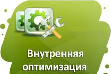 SEO продвижение, оптимизация, раскрутка 21 - kwork.ru